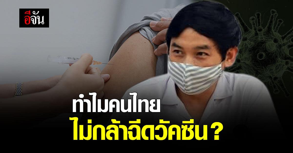 ผอ.รพ.จะนะ วิเคราะห์ 2 สาเหตุ ทำไม คนไทยไม่กล้า ฉีดวัคซีนโควิด ?