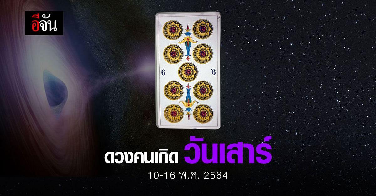 เช็กดวง คนเกิดวันเสาร์ 10-16 พฤษภาคม 2564