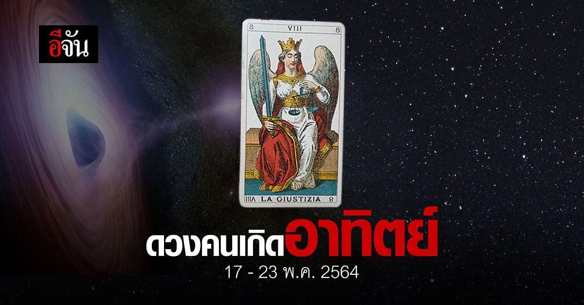 เช็กดวง คนเกิดวันอาทิตย์ 17-23 พฤษภาคม 2564