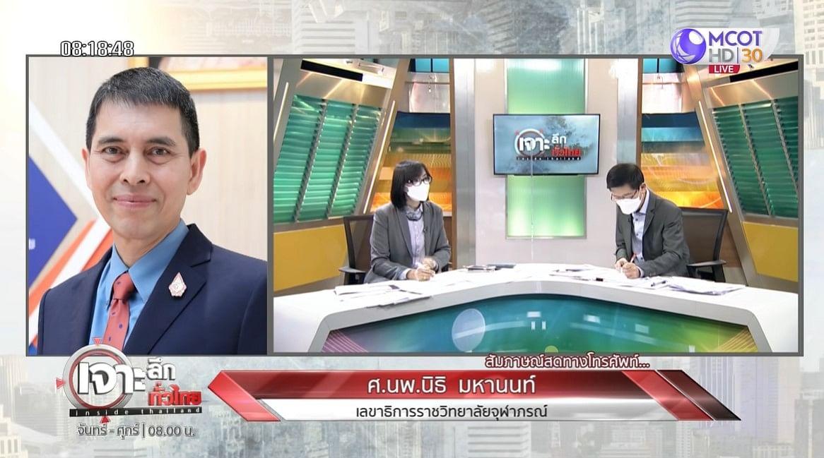 รายการเจาะลึกทั่วไทย วันที่ 25 พฤษภาคม 2564