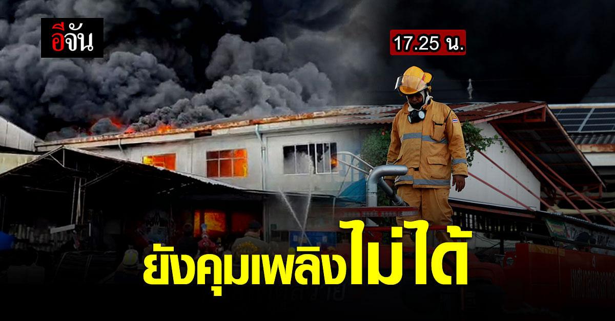 (Video) Live เหตุการณ์ ไฟไหม้โรงงานพลาสติก สุขาภิบาล 5 ฝั่งหมู่บ้านเศรษฐศิริ
