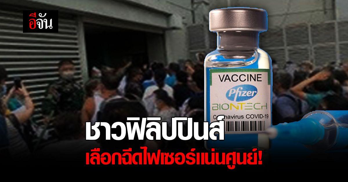 ชาวเมืองฟิลิปปินส์ แห่ฉีดวัคซีนไฟเซอร์ เข้าคิวล้นศูนย์ ส่วนชิโนแวคบางตา