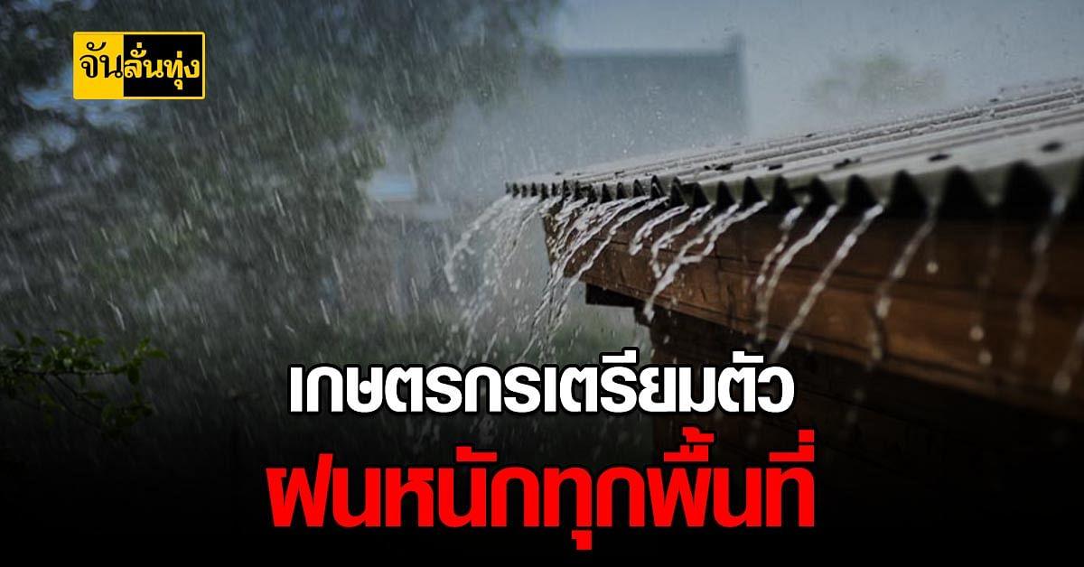 พยากรณ์อากาศเพื่อการเกษตร สัปดาห์นี้ฝนฟ้าคะนองทุกพื้นที่ เกษตรกรเตรียมตัวให้พร้อม