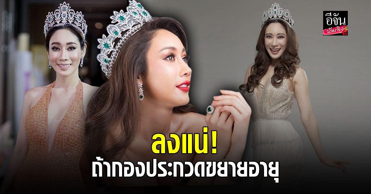 น้ำเพชรฏีญาร์ภา ประกาศลงประกวด Miss Universe Thailand 2021 แน่นอน หากกองแม่ขยายอายุถึง 29