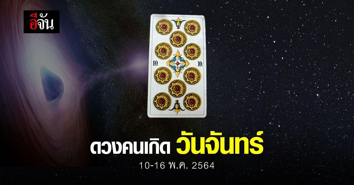 เช็กดวง คนเกิดวันจันทร์ 10-16 พฤษภาคม 2564