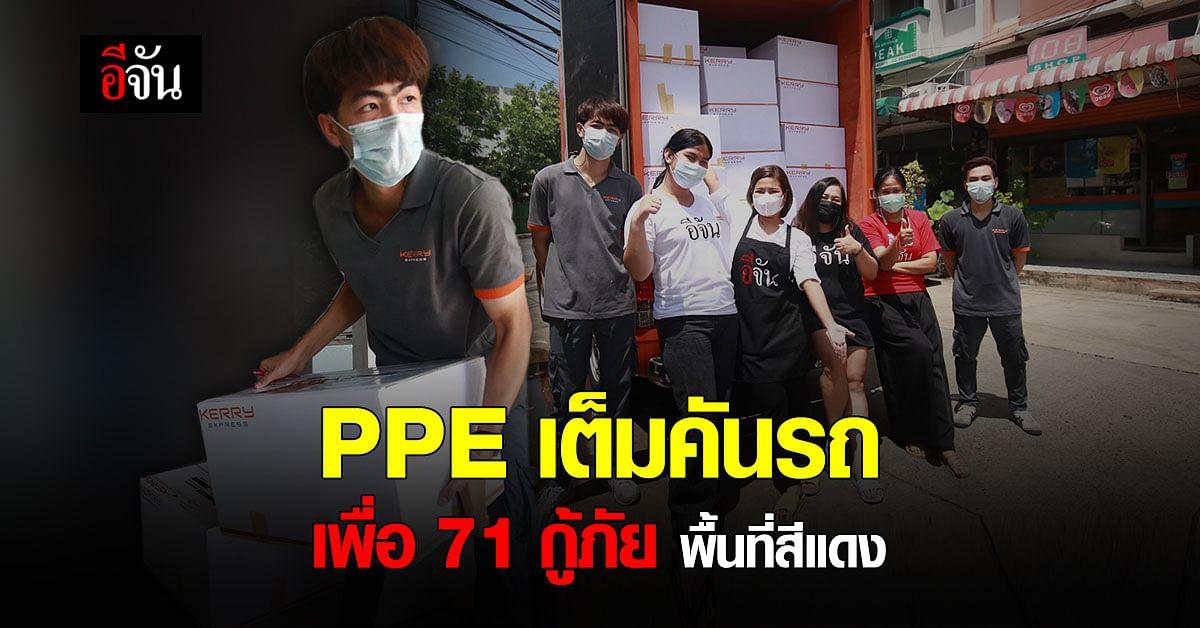เคอรี่ มารับแล้ว! PPE  เกราะชีวิต ส่งต่อ 71 กู้ภัย พื้นที่สีแดง รับมือโควิด
