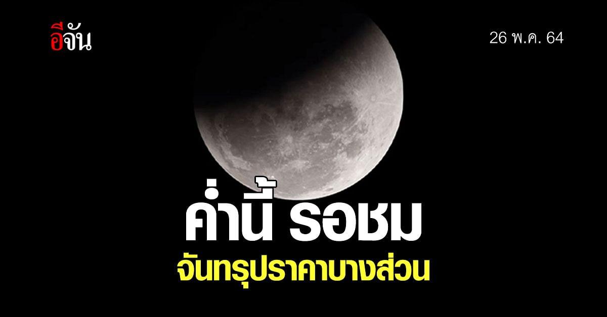 ชวนชม จันทรุปราคาบางส่วน คืนนี้ ผ่านทาง Live Facebook