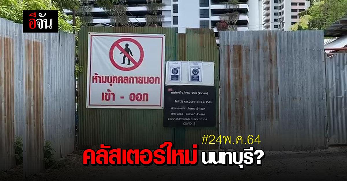 พบแรงงาน ทั้งไทยและต่างชาติ แคมป์คนงาน ก่อสร้างรถไฟฟ้า ติดโควิด ครึ่งพัน!