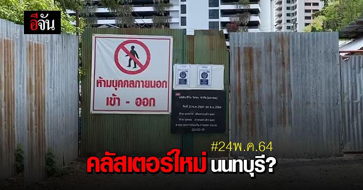 ผู้ว่าฯนนทบุรี สั่งปิดแคมป์ก่อสร้าง บ.ซิโนไทย เร่งคุมโควิด!