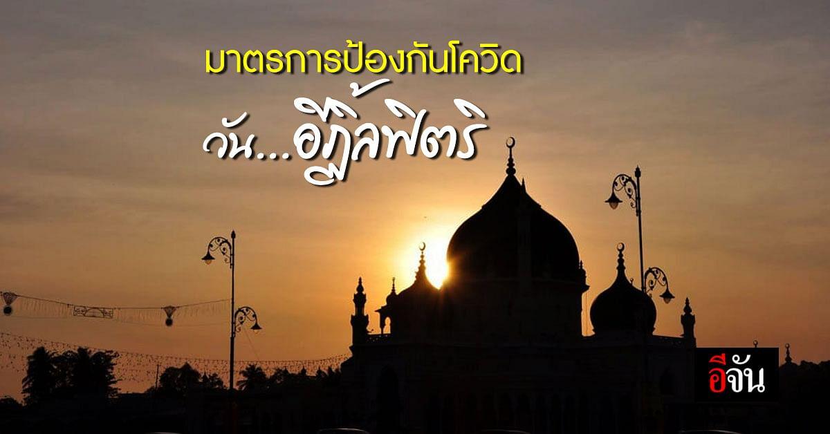 สำนักจุฬาราชมนตรี ประกาศมาตรการ การปฏิบัติศาสนกิจ วันอีฏิ้ลฟิตริ 2564 : ศาสนาอิสลาม
