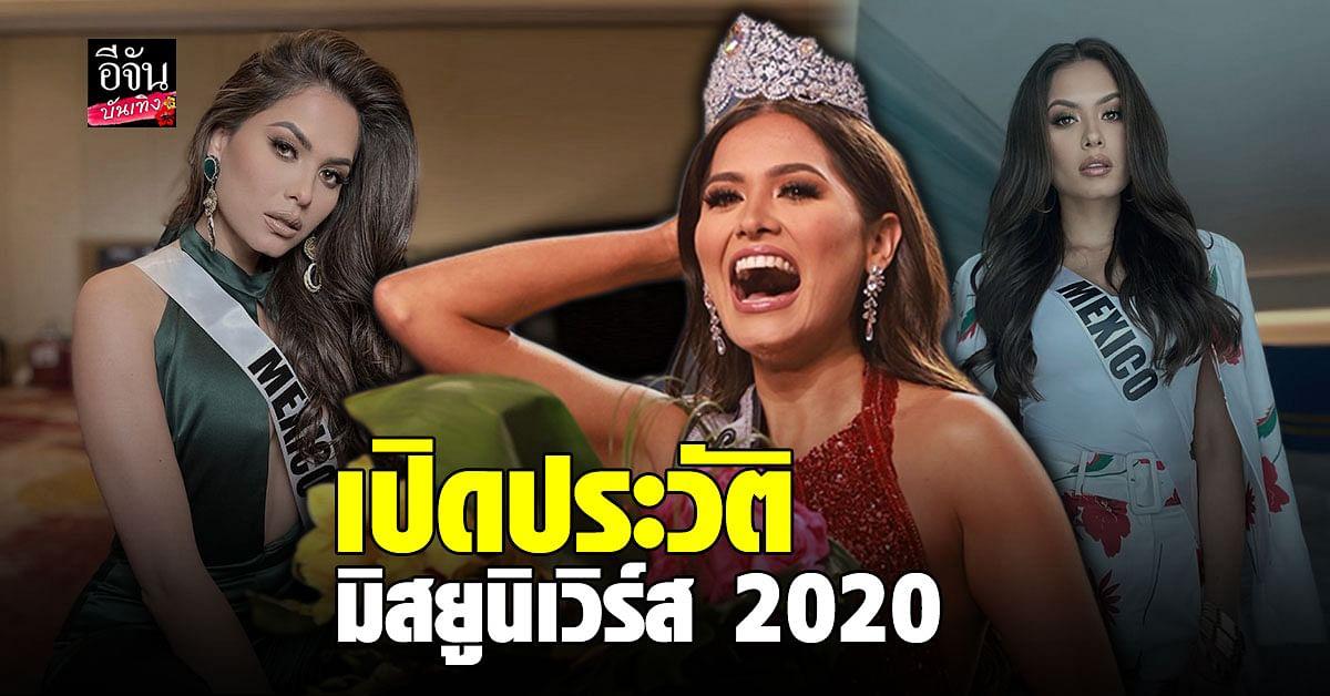 รู้จัก Andrea Meza สาวงามจาก Mexico ผู้คว้ามงกุฎ Miss Universe 2020