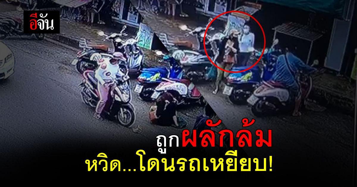 ร้องอีจัน สาวถูกคู่กรณี ผลักล้มข้างถนน หวิด โดนรถเหยียบหัว