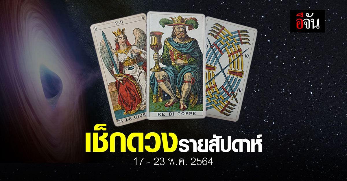 เช็กดวง รายสัปดาห์ 17-23 พฤษภาคม 2564