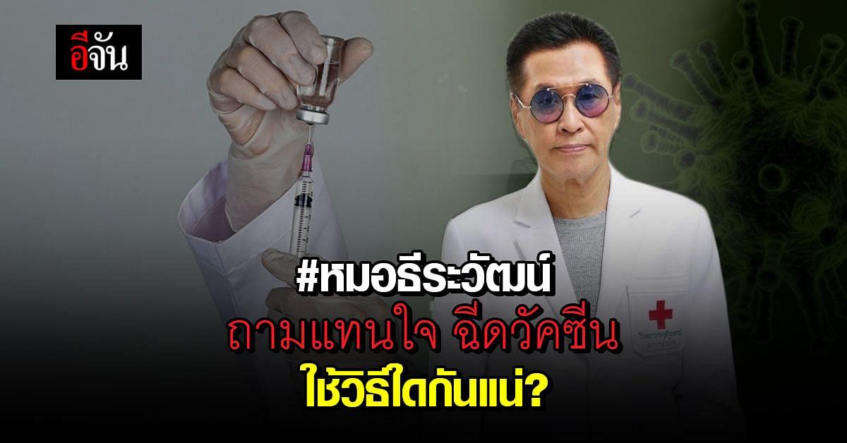 หมอธีระวัฒน์ โพสต์ถาม ประชาชน ฉีดวัคซีนโควิด ใช้วิธีใดกันแน่ ?