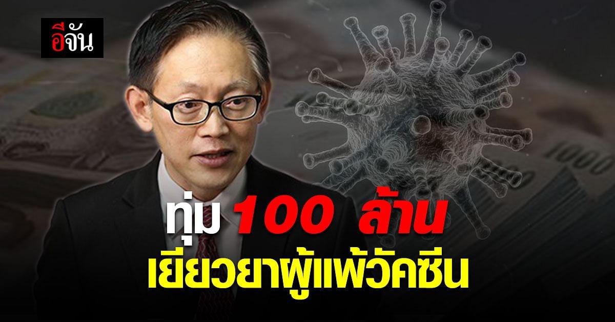 ทุ่ม 100 ล้าน ! สปสช. เตรียมงบ เยียวยา ผลกระทบหลังฉีด วัคซีนโควิด