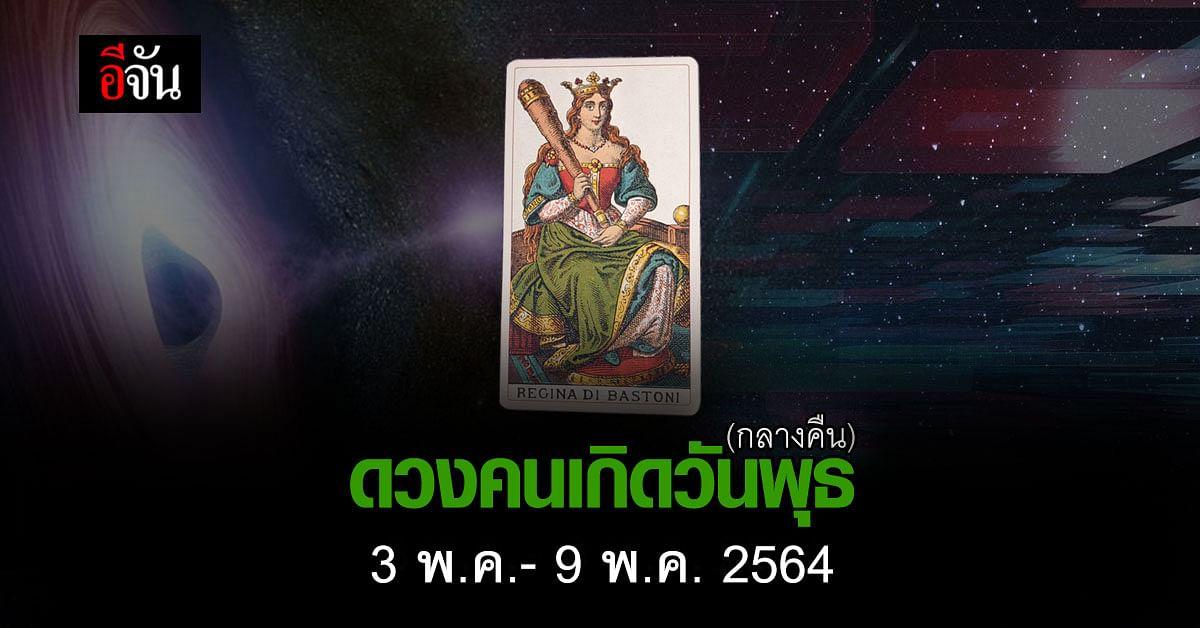 เช็กดวง คนเกิดวันพุธ (กลางคืน) 3-9 พฤษภาคม 2564