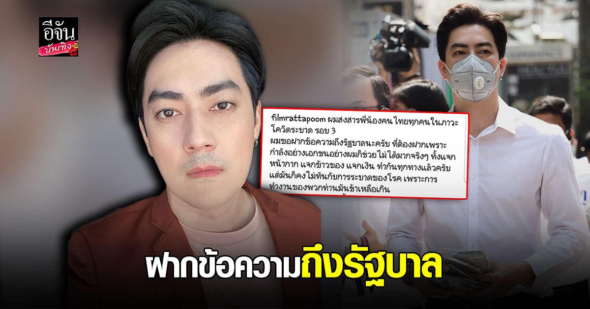 ฟิล์ม รัฐภูมิ ร่ายยาว สงสารคนไทย  พร้อมฝากถึง รัฐบาล ก่อนตายแสดงความจริงใจ และ แสดงฝีมือหน่อย