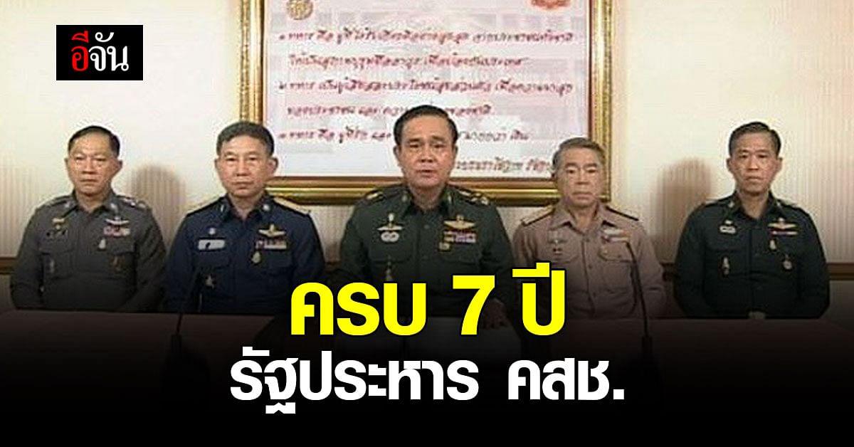 22 พฤษาคม 2564 ครบ 7 ปี รัฐประหาร คสช. นำโดย ประยุทธ์ จันทร์โอชา