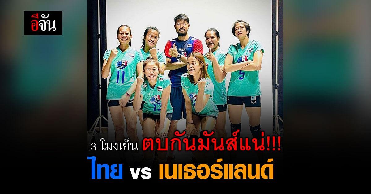วันนี้ ลูกยางสาวไทย พบ เนเธอร์แลนด์ ศึก วอลเลย์บอลหญิง เนชันส์ลีก ( VNL 2021 ) cheer from home