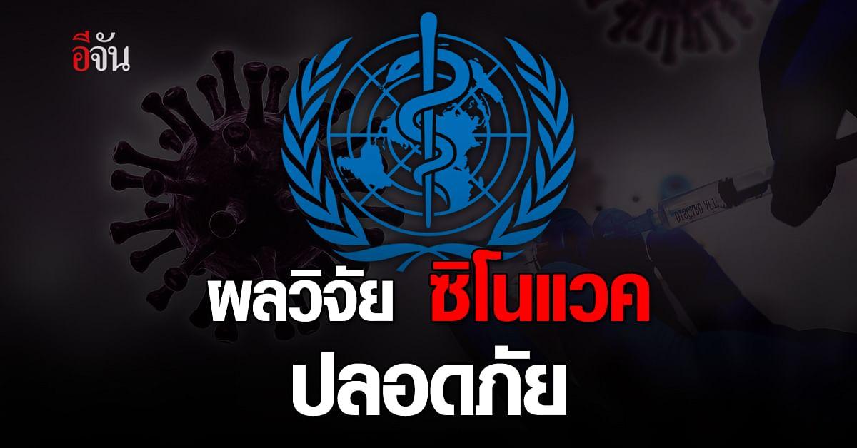 WHO เผย วัคซีนโควิด ซิโนแวค มีประสิทธิภาพ