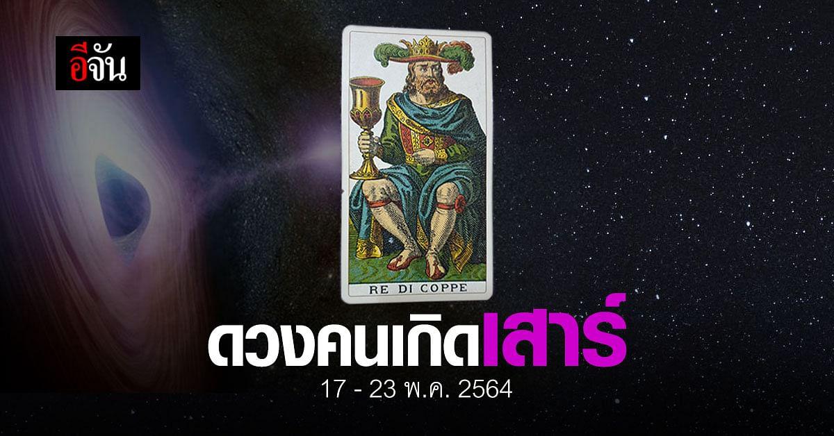 เช็กดวง คนเกิดวันเสาร์ 17-23 พฤษภาคม 2564