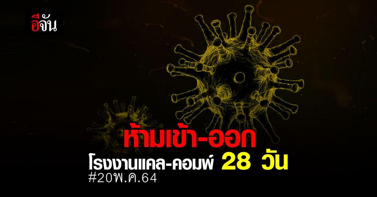 สสจ.เพชรบุรี สั่ง ห้ามเข้า-ออก โรงงานแคล-คอมพ์ 28 วัน