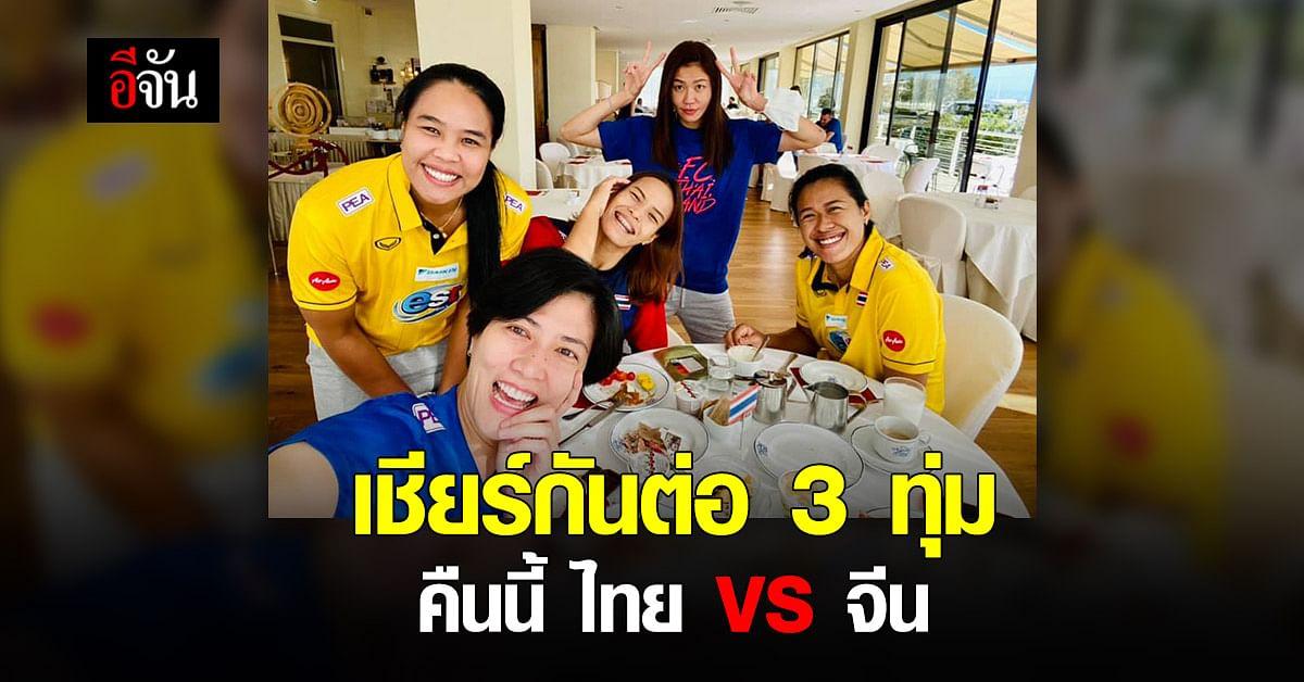 คืนนี้ ลูกยางสาวไทย พบ ทีมชาติจีน ศึก วอลเลย์บอลหญิง เนชันส์ลีก ( VNL 2021 ) cheer from home