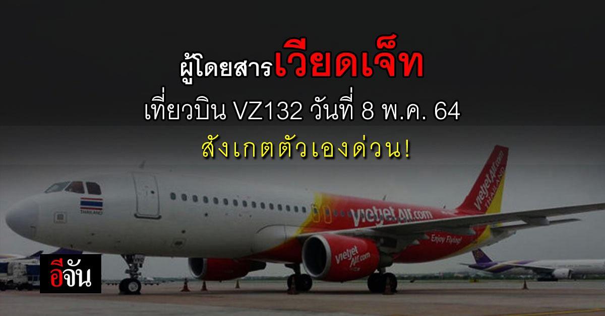 เชียงราย ประกาศด่วน! ผู้โดยสารเวียดเจ็ท เที่ยวบิน VZ132 วันที่ 8 พ.ค. 64 สังเกตตัวเอง 14 วัน