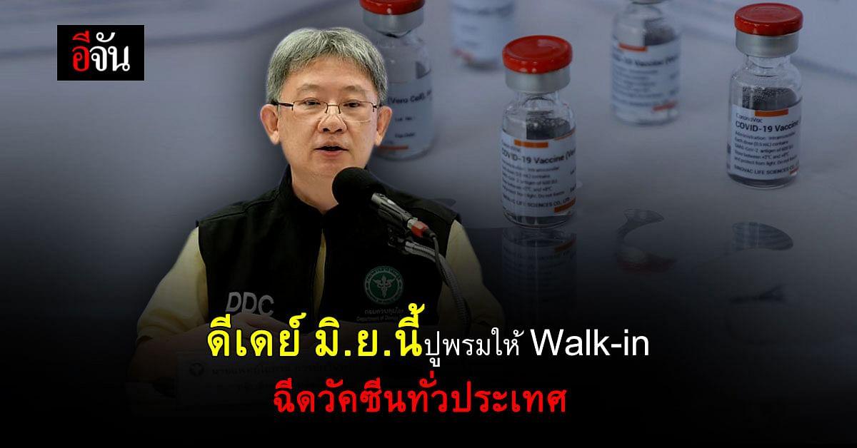 สธ.เตรียมปูพรม Walk-in ฉีดวัคซีนโควิดทั่วประเทศ ดีเดย์ มิ.ย.นี้
