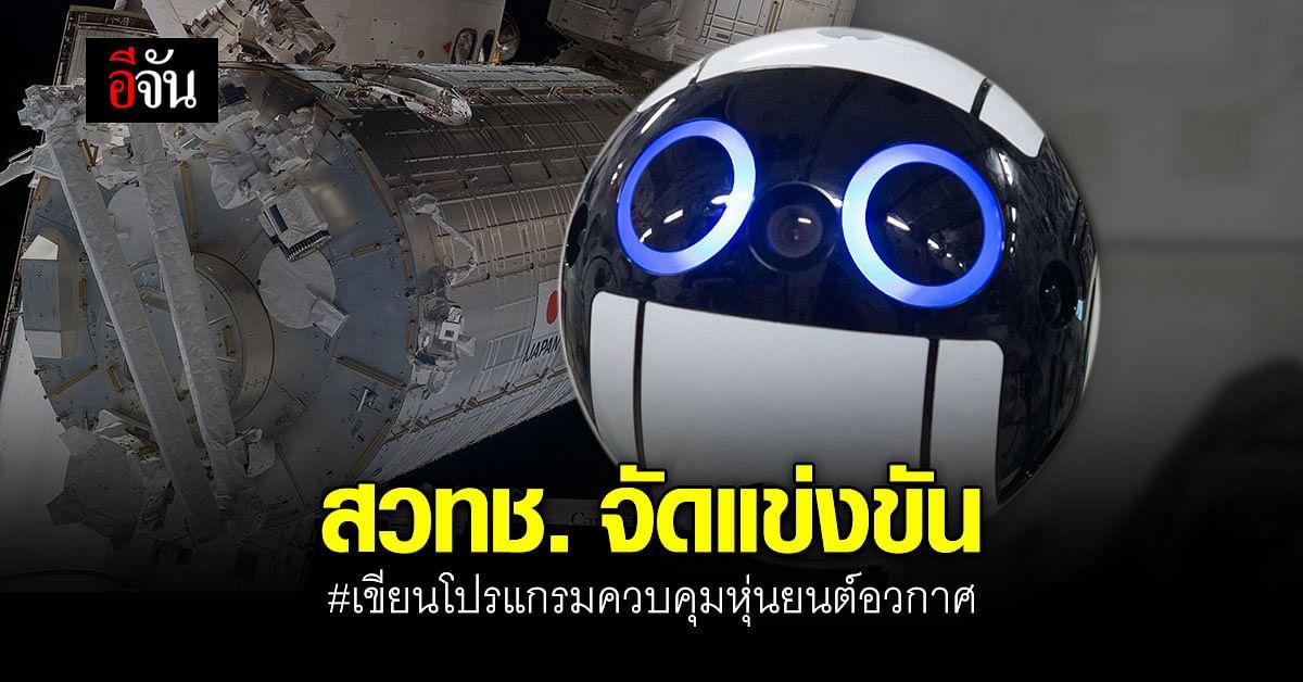สวทช. ร่วมกับ องค์กรสำรวจอวกาศญี่ปุ่น จัดแข่งขัน เขียนโปรแกรมควบคุมหุ่นยนต์อวกาศ ชิงแชมป์ประเทศไทย