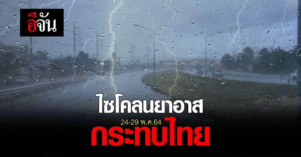 กรมอุตุนิยมวิทยา เตือน พายุไซโคลน ยาอาส กระทบไทย 24-29 พ.ค.64
