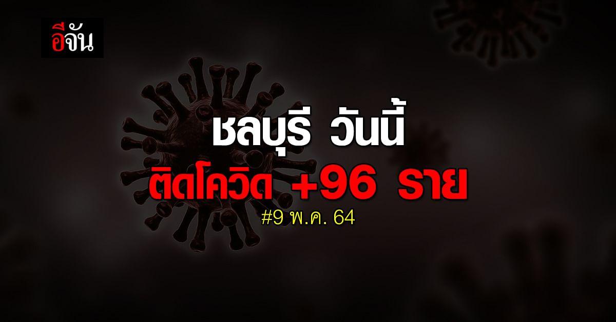 ยอดยังพุ่ง! โควิดชลบุรี วันนี้ (9 พ.ค. 64) ติดโควิด เพิ่ม 96 ราย