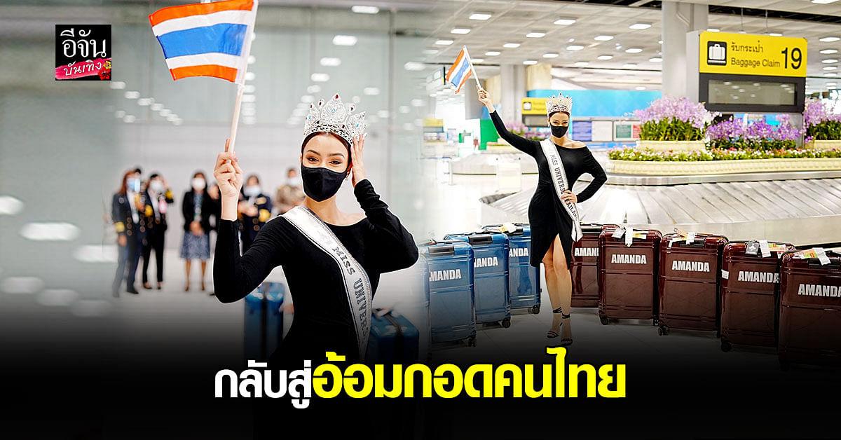 อแมนด้า เดินทางกลับมาถึง ประเทศไทย แล้ว หลัง ประกวด มิสยูนิเวิร์ส