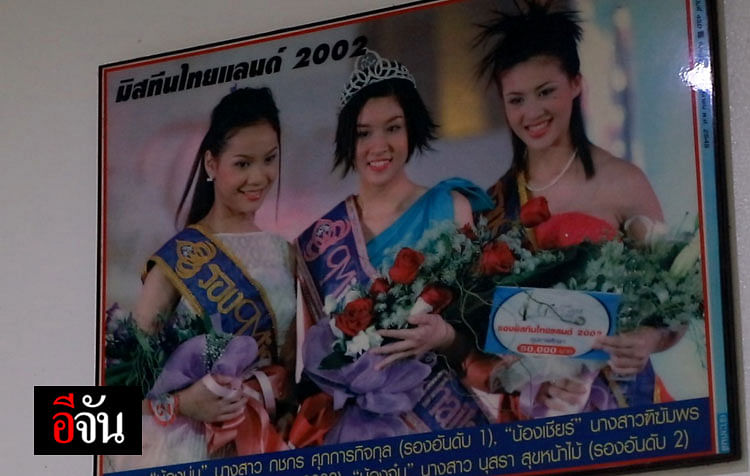 จุ๋มรับรางวัล รองชนะเลิศอันดับ 1 มิสทีนไทยแลนด์ 2545