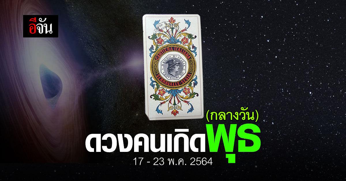 เช็กดวง คนเกิดวันพุธ (กลางวัน) 17-23 พฤษภาคม 2564