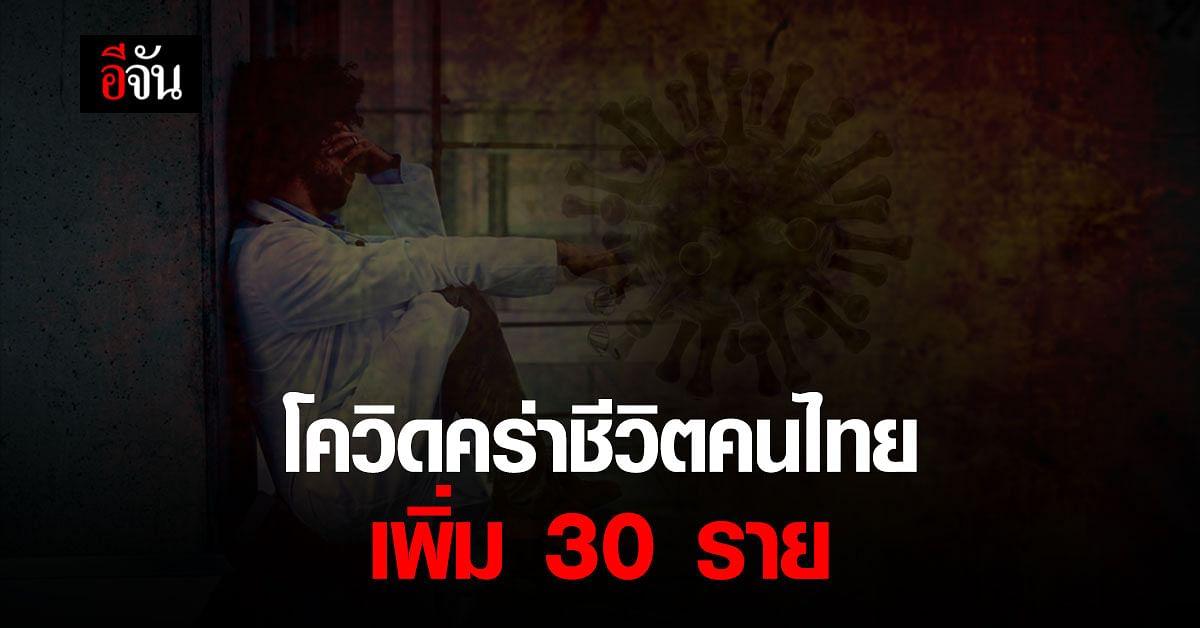 ศบค. เผย ยอดผู้ติดเชื้อวันนี้ ยังพุ่งสูงถึง 2,256 ราย เสียชีวิตเพิ่มอีก 30 ราย ติดต่อกันเป็นวันที่ 4
