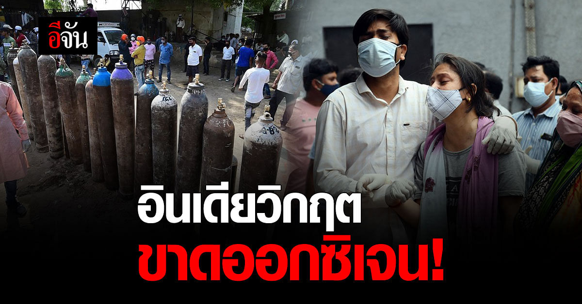 อินเดีย โควิดวิกฤต! เติมออกซิเจนช้า 5 นาที ทำคนตายคาโรงพยาบาล