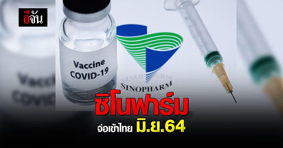ซิโนฟาร์ม วัคซีนโควิด ทางเลือก 1 ล้านโดส เตรียมเข้าไทยภายใน มิ.ย.64