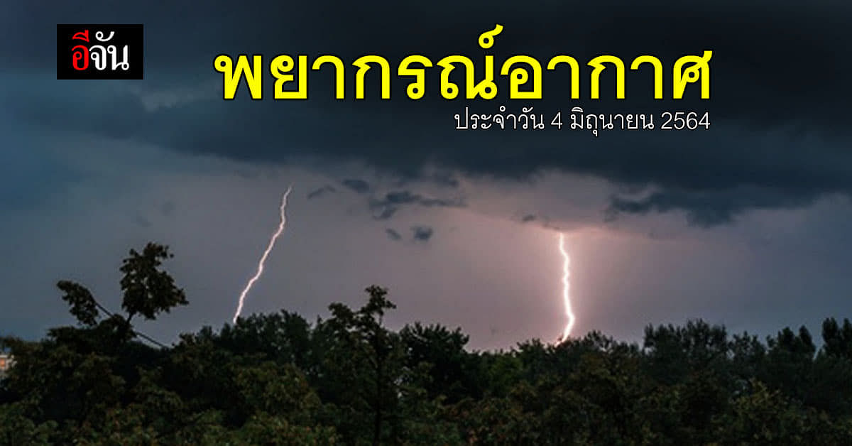 กรมอุตุนิยมวิทยา พยากรณ์อากาศ สภาพอากาศวันนี้  ประเทศไทย ฝนน้อย คลื่นลม มีกำลังอ่อน