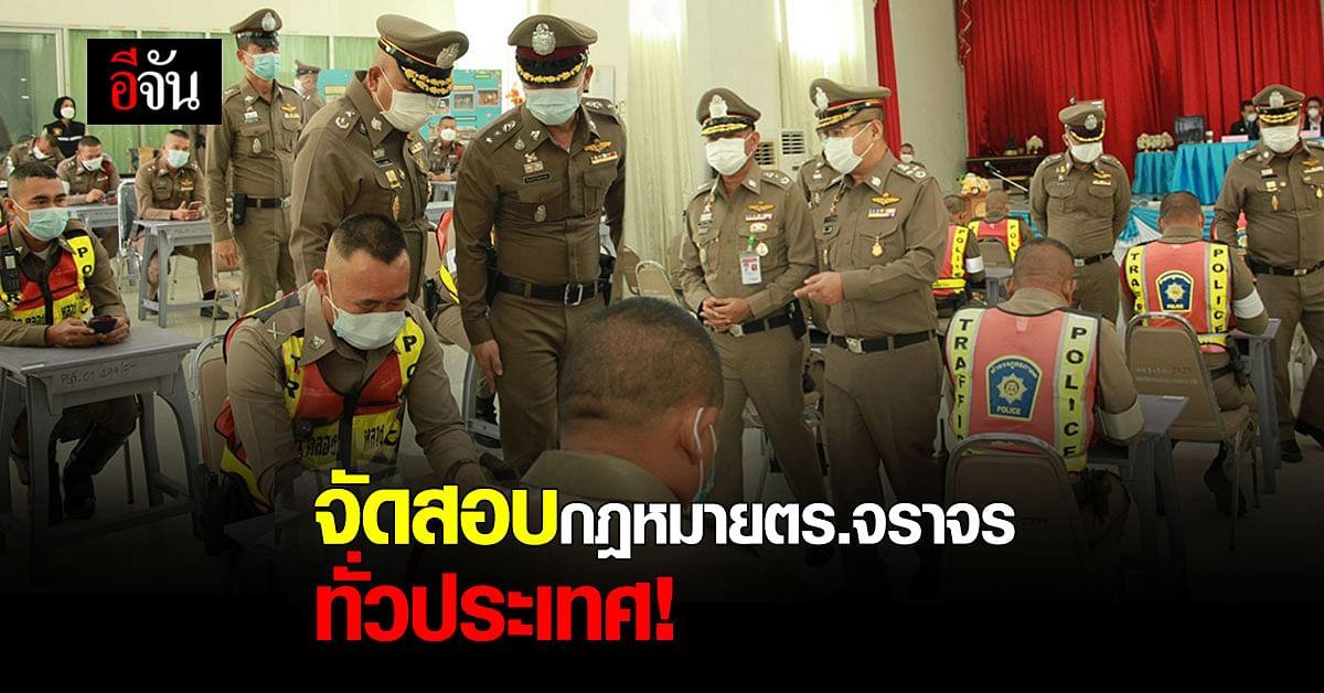 ผบ.ตร. เอาจริง! จับ ตำรวจจราจร ทั่วประเทศ สอบกฎหมายวัดความรู้