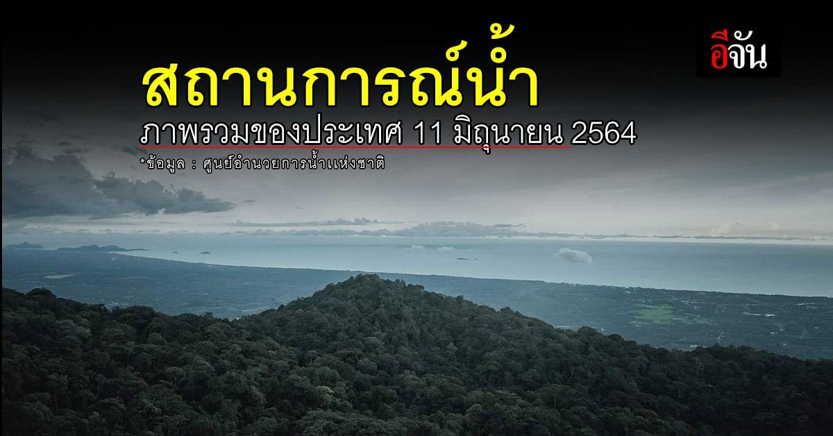 สถานการณ์น้ำ ภาพรวมของประเทศ วันที่ 11 มิถุนายน 2564