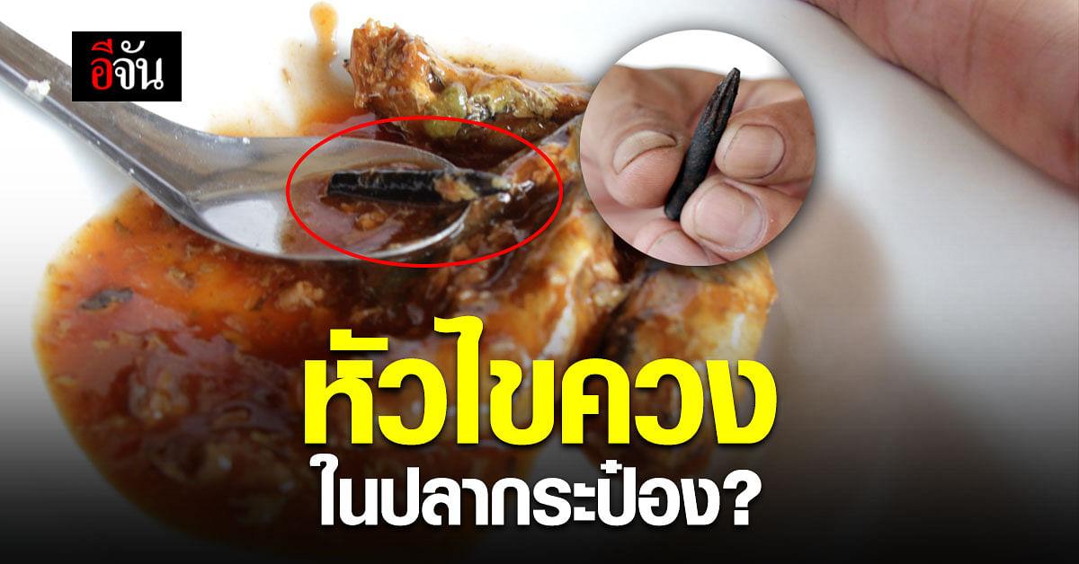 หนุ่มใหญ่ เปิดปลากระป๋อง ผงะเจอหัวไขควง ฝากผู้ผลิตใส่ใจความสะอาด