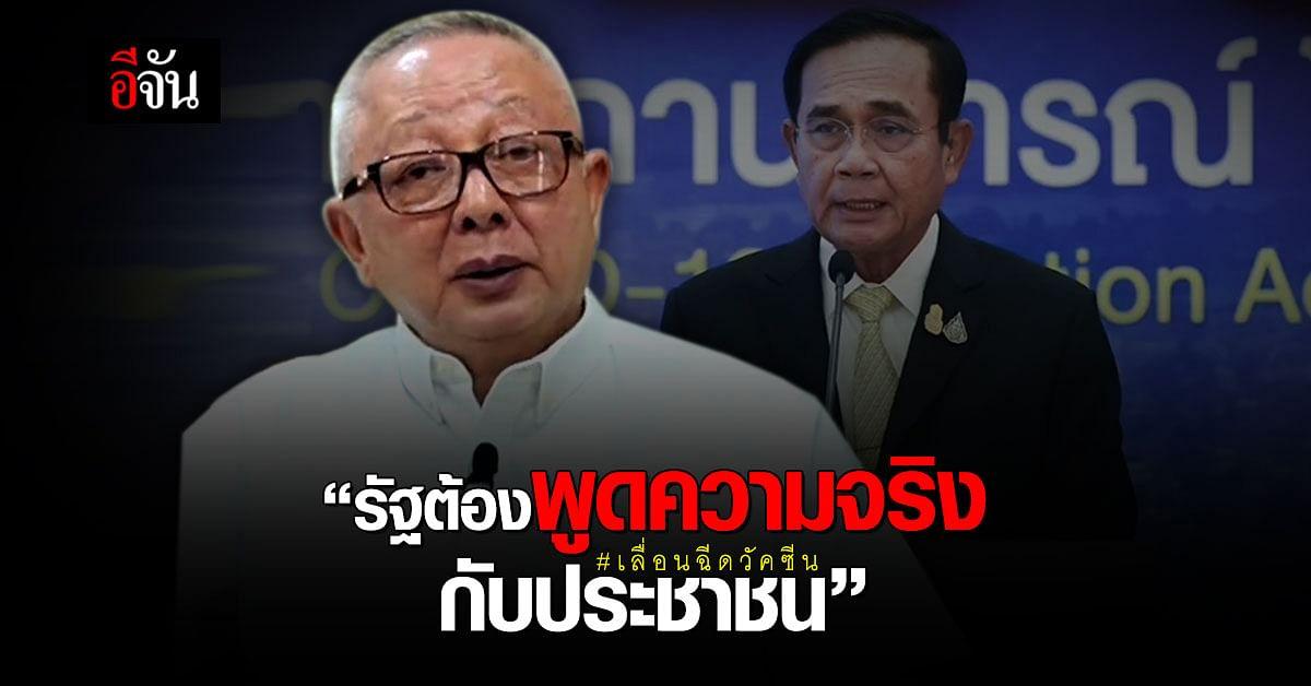 สนธิ ลิ้มทองกุล ซัด รัฐบาล ต้องพูดความจริงกับ ประชาชน