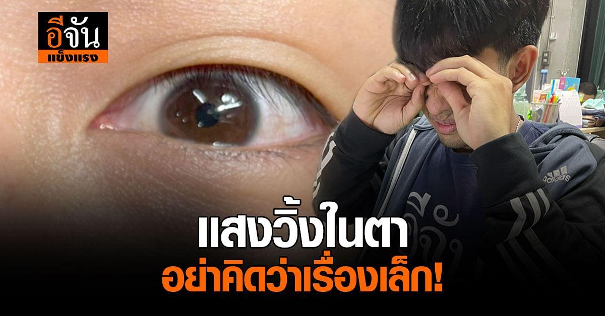 สังเกตด่วน แสงวิ้งในตา ไม่ใช่เรื่องเล่น อาจเป็น สัญญาณอันตราย
