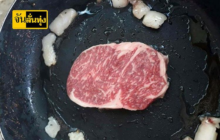 เนื้อโคขุนที่มีเกรดคุณภาพ ไขมันแทรกระดับ 2.5