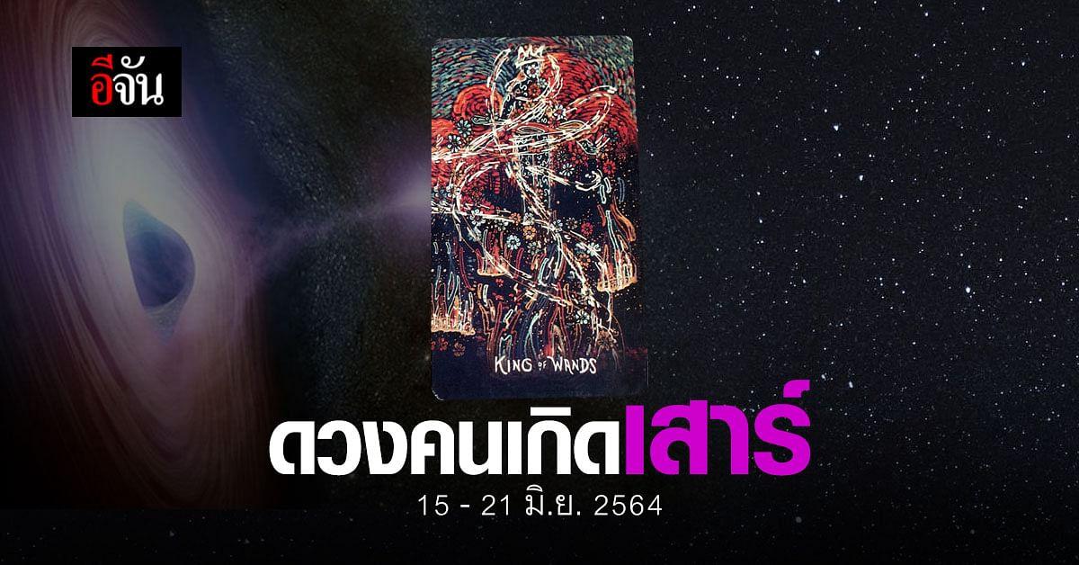 เช็กดวง คนเกิดวันเสาร์ 15-21 มิถุนายน 2564
