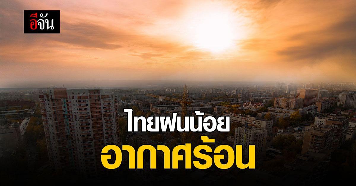 สภาพอากาศวันนี้ กรมอุตุนิยมวิทยา พยากรณ์อากาศ ทั่วไทย ฝนน้อย มรสุมกำลังอ่อน