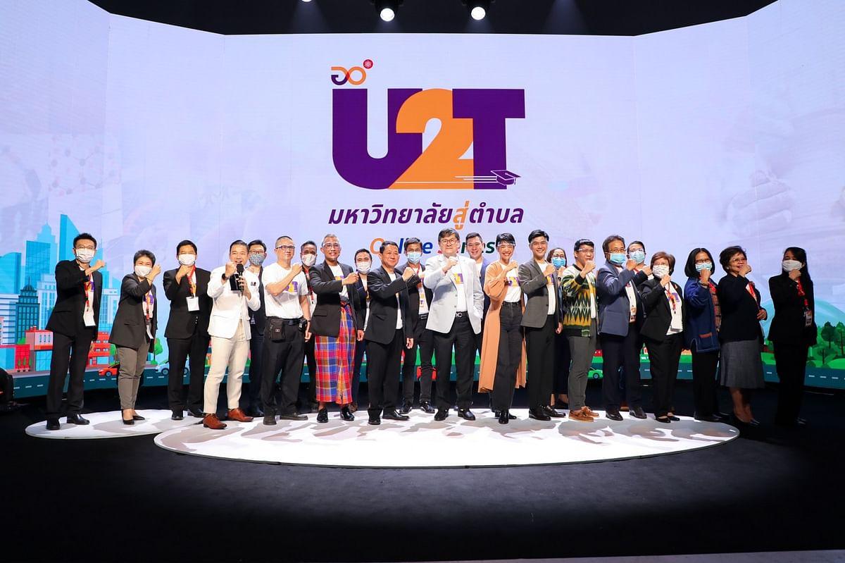 โครงการ U2T
