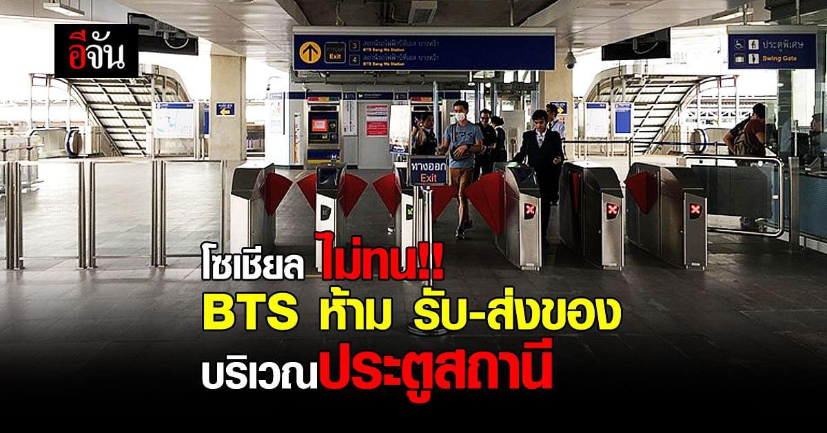 โซเชียล ไม่ทน BTS ประกาศห้าม รับ-ส่งของ บริเวณประตูสถานี
