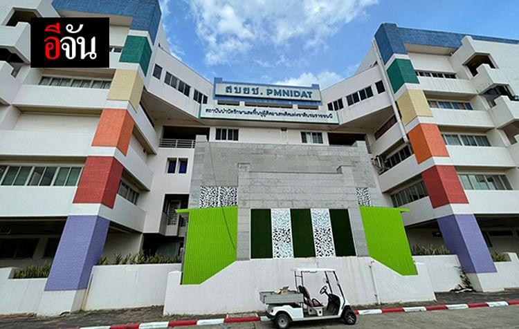 โรงพยาบาลธัญญารักษ์